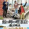 吉永小百合「ふしぎな岬の物語」