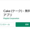 【Cake】1番のおすすめ英語アプリ!無料!単語&発音&リスニング網羅!絶対入れてみて