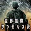 映画『世界侵略:ロサンジェルス決戦』定番のSFエイリアン・ムービーです!!