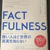 ハンス・ロスリングほか著『FACTFULNESS(ファクトフルネス)』(上杉周作、関美和訳)を読みました。