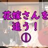 【あやめまつり】花嫁さんに密着!嫁入り舟の流れを追う!(前編)