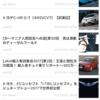 【リリース】車関連に特化したニュースアプリ:dotCars をリリースしました