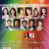 藤原歌劇団&日本オペラ協会 オペラガラコンサート2020