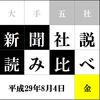 内閣改造に新聞5社の反応は|社説読み比べ2017/8/4(金)