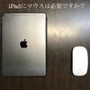 iPadのマウス対応は本当に良いものなのか?一人の学生Apple信者の意見&今のiPadに思うこと