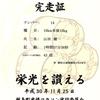 米俵マラソン2018完走記