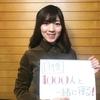 1月6日 【吉村南美・1000人TVのおやすみなさい】第22回 番組告知