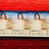 吉澤嘉代子「ミューズ」リリースイベント@タワーレコード渋谷店