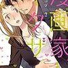 【ネタバレあり】漫画家とヤクザ コミック2巻 感想