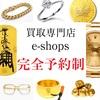 富山「結婚指輪買取.婚約指輪買取」不要になった指輪・リングはイーショップス富山店で高価買取