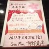 4/22夜 滝沢秀明主演『滝沢歌舞伎2017』レポ⑥-阿部ちゃんの笑顔が引き立っている2017年そのわけは?なべろうのものまねに大爆笑のタッキー。メイクが会心の出来でご機嫌な三宅健君
