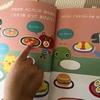絵さがし大好き!2歳娘の知育の記録 151日目(2016年10月10日から10月11日)