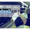 MaaS 日本ではいつ実現?(わかりやすく解説)