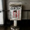 小山駅の白ポストC(2020年版)