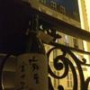 【パリ生存報告通信】その12:パリで飲む焼酎『麻生富士子』は別格