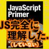 【感想】『JavaScript Primer 迷わないための入門書』でモダンJS再入門  #jsprimer