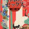 「日本のセックス」 2010
