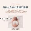"""マタニティ勉強会""""沐浴""""♪8/17開催!"""