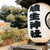 【千葉・成田】住宅街の中にひっそりと成田総鎮守埴生神社 通称『三ノ宮』【御朱印】