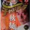272袋目:明星チャルメラ 秋麺 限定しょうゆ 誕生40周年