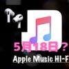 「AirPods 3」「Apple Music HI-FI」が,5/18に発表される?〜情報源は微妙なようですが…〜