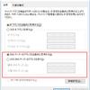 (1/3)ちょっとした疑問:優先DNSと代替DNS設定