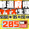 【都道府県クイズ】第205回(問題&解説)2019年12月21日