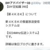 【DIY豆知識 390】『アンテナ』について 11