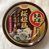 桜姫鶏の缶詰は調理向きかもしれない【青森の正直 桜姫鶏スタミナ源たれ塩味/HOKO】