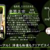 【金曜日の有名銘柄】楽器正宗 純情 純米酒【FUKA🍶YO-I】