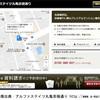 【香川・全戸完売】アルファステイツ丸亀京極通り2018年8月完成