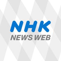 NHK各地のニュース