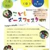 開催予告7/30こどもピースフェスタ2017@和歌山ビッグ愛1階展示ホール~チラシ記載情報から