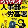 M 週刊ダイヤモンド 2017年 5/27 号 人事部 vs. 労基署/新旧入り乱れ ニッポン観光大変動