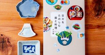 ぶち猫さんに聞く、ブログを続ける秘訣と出版の経緯。新刊『日々をたのしむ器と料理』プレゼントも!