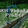 ドリルガイド【SK11 ワンタッチ式ドリルガイド SIDG-1】で正確に穴を開ける方法
