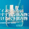 【ダイエット中におすすめな飲み物と避けるべき飲み物】