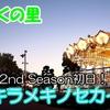 <動画UP>みろくの里のイルミネーション「キラメキノセカイ 2ndシーズン」初日に行ってみた!