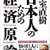 読書メモ『日本人のための経済原論』