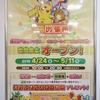 【告知】ポケモンストア出張所 ストリートワゴン店 (2015年4月24日(金)〜5月11日(月)期間限定オープン)