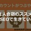 【ブログ=SEOではないよ?】600万PVサイト保有者から【1人合宿のススメ】byKUMAPさん #SEOで生きていく