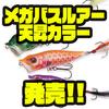 【メガバス】鯉のぼりをイメージした限定カラー「ルアー各種 天昇カラー」発売!