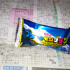 やっぱり美味しい(^艸^)