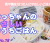 【胃や腸を切った人にもやさしい(^^♪】なっちゃんのやさしいおうちごはん-18『みんなでホットサンド』『子どもと手作り豆腐入りオレンジアールグレイベーグル』『チャプチェ弁当!』など