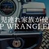 乳幼児連れ家族が使う、Jeep Wrangler