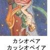 カッシオペイア =カシオペア,とても良い響き.でも,ギリシャ神話をつけ刃で学ぶ中で出会った王妃カッシオペイアは,余り良くは描かれていません.それでも,娘アンドロメダーだけでなく全員が星座になっている希有な家族! 例によって,無理して英語のサイト,   Star Myths | Theoi Greek Mythology から  から拙い訳で. 星座とギリシャ神話3