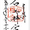 石上神宮の御朱印(天理市)〜異宗教の聖地となった地で凛として共に生きる?