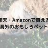 【楽天・Amazon】国内・海外で買えるおもしろペットグッズ
