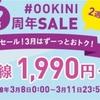 ピーチ国際線全路線1,990円から!!6周年の#OOKINIセール開催第2弾!!