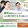 【日本初】ベネファイは難病の方向けの就労移行事業所です!